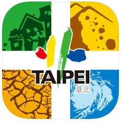 臺北市行動防災App