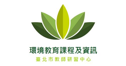 臺北教師研習中心環境教育課程及資訊