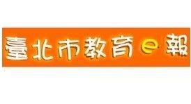 臺北教育e報