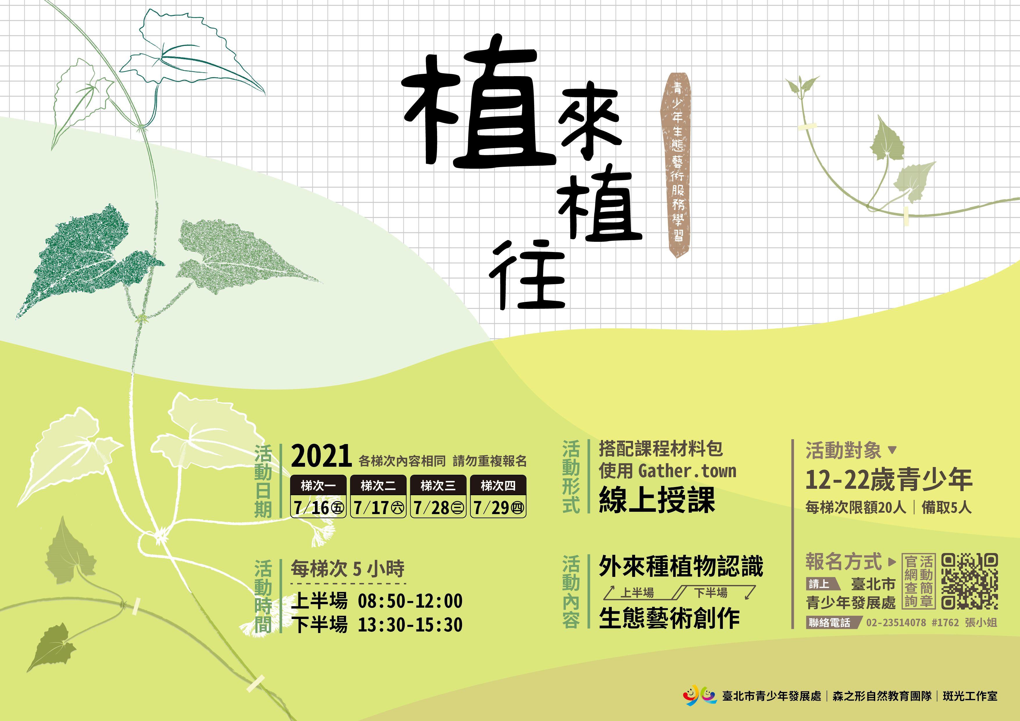 外來種植物認識與生態藝術創作海報