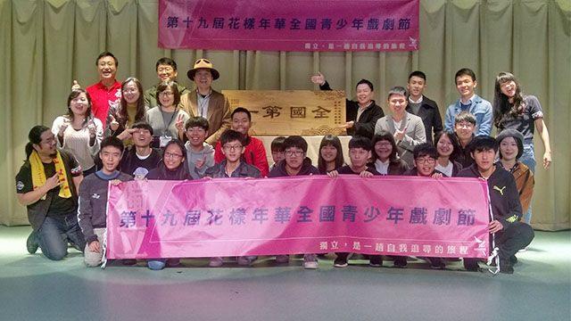 全國青少年戲劇節啟程 王小棣導演勉勵學生