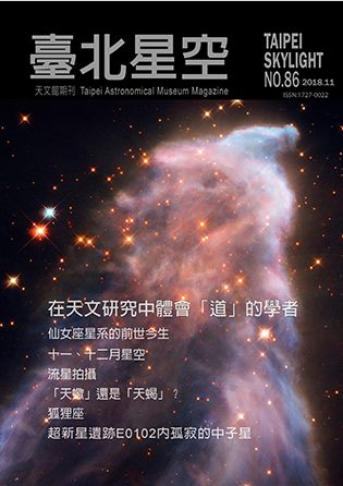 臺北星空86期封面