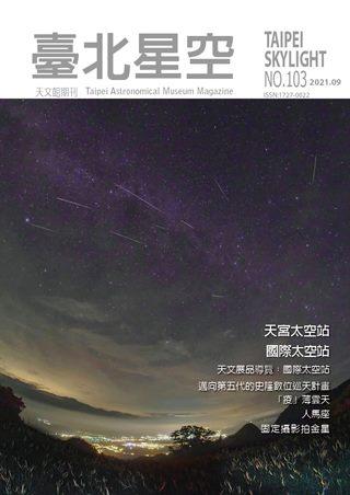 臺北星空101期封面