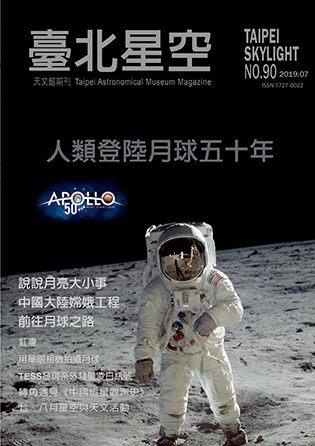 臺北星空89期封面
