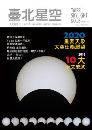 臺北星空91期封面