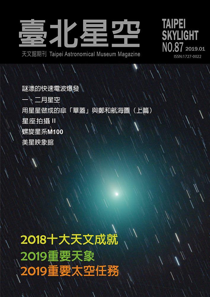 臺北星空87期封面