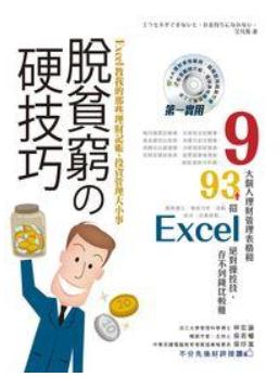 脫貧窮の硬技巧:Excel教我的那些理財記帳、投資管理大小事
