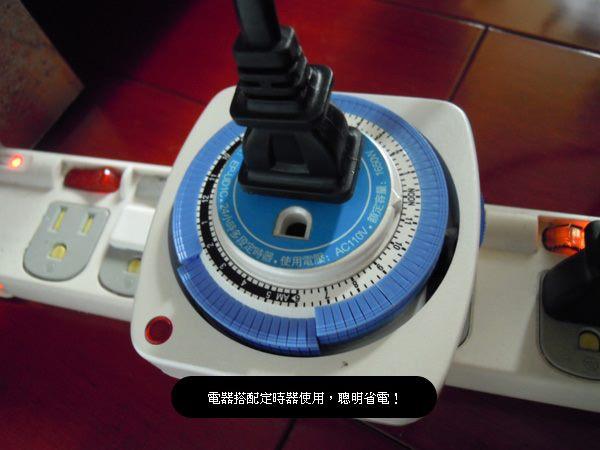 電器搭配定時器使用,聰明省電!