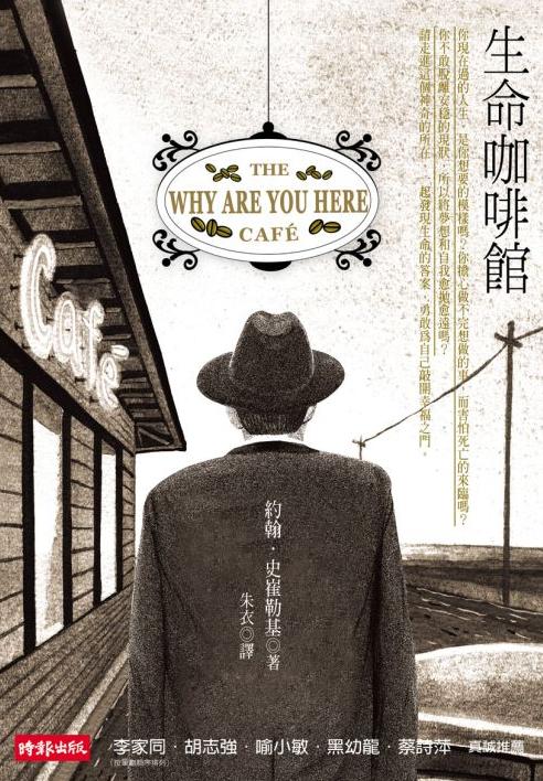 生命咖啡館