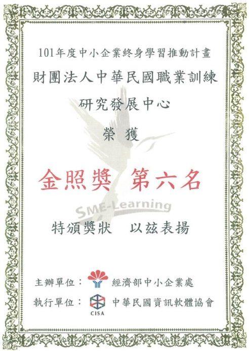研究發展中心金照獎第六名