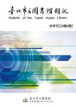 臺北市立圖書館館訊 vol.34-4