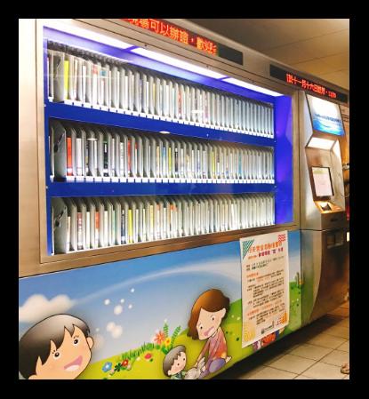 民國107年11月16日行天宮站FastBook全自動借書站啟用