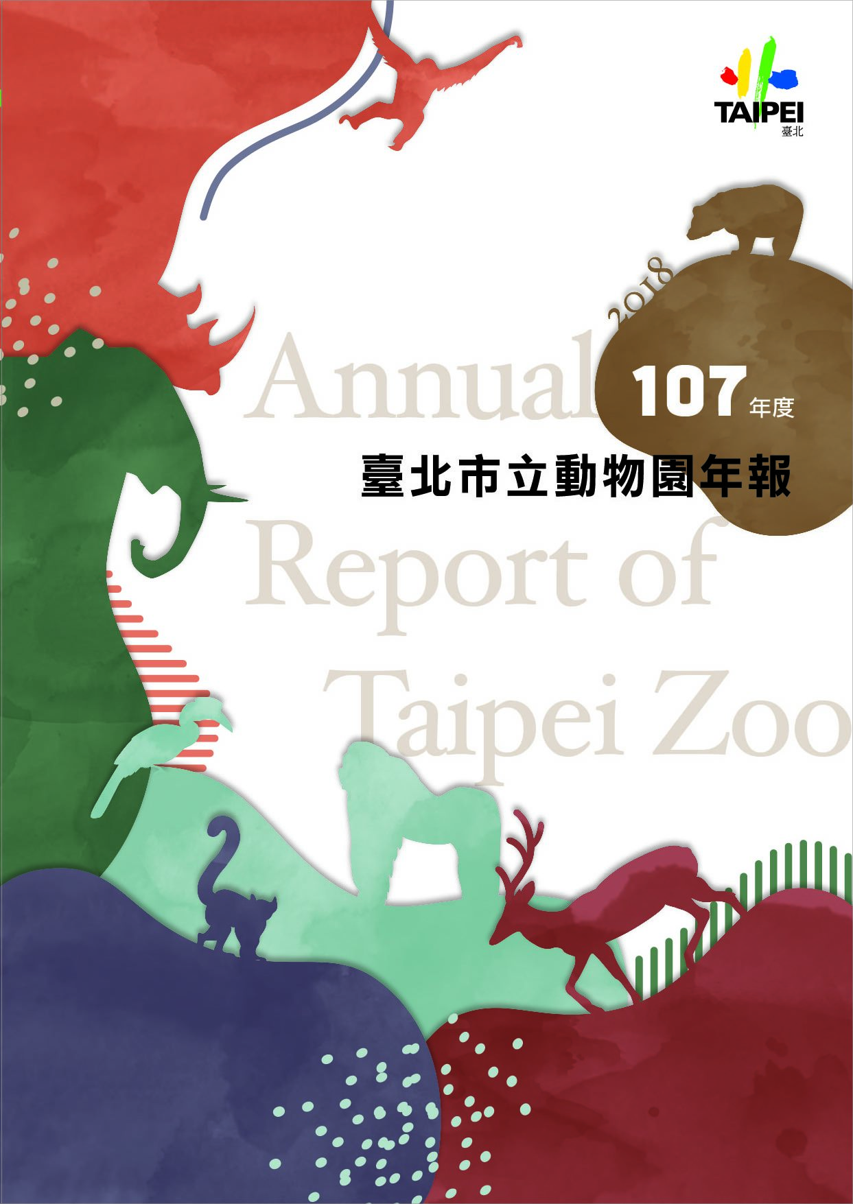 2018年報封面