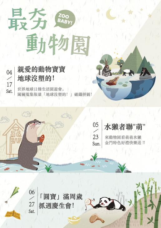 第二季動物園重點活動