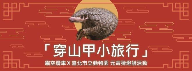 【穿山甲小旅行】貓空纜車X臺北市立動物園 元宵猜燈謎活動