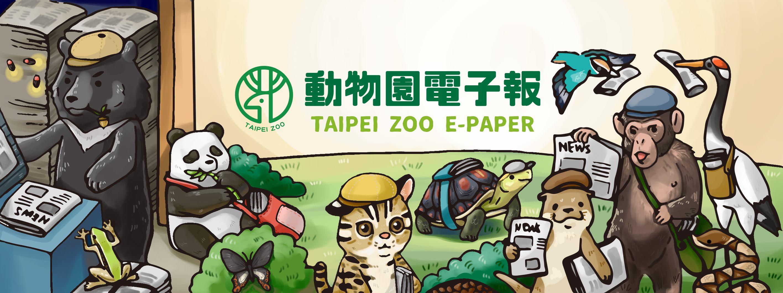 臺北動物園電子報