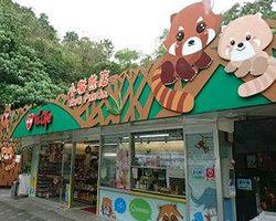溫帶動物區(小貓熊店)