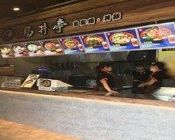 河馬店(烏丼亭)
