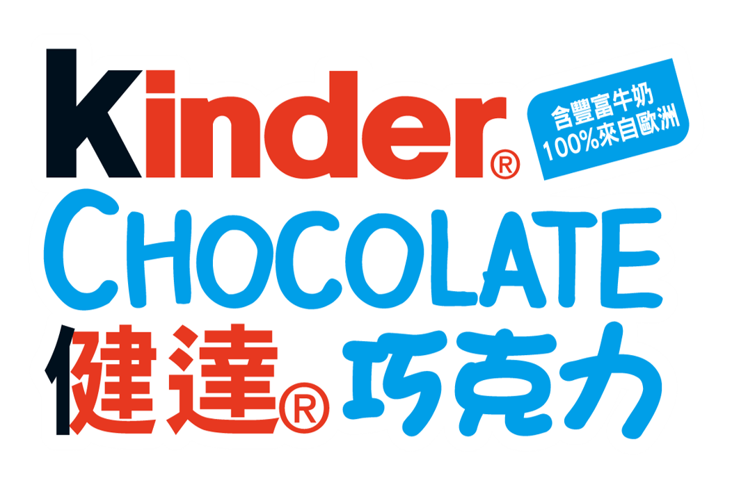 Kinder Chocolate 健達巧克力