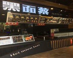 河馬店(黑面蔡)