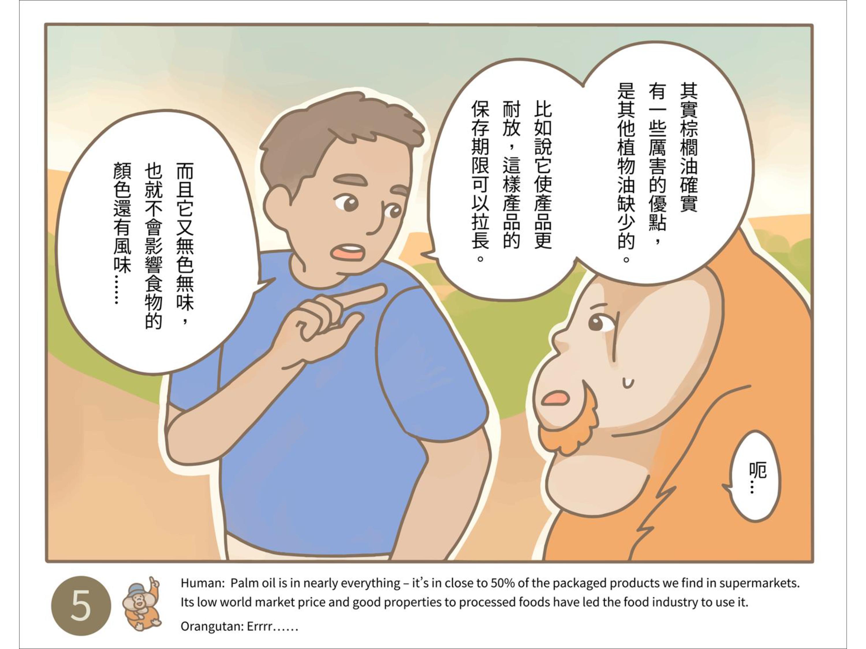 RSPO小劇場漫畫第5格─紅毛猩猩與棕櫚油