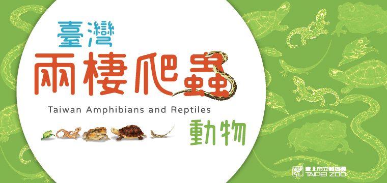 臺灣兩棲爬蟲動物常設展