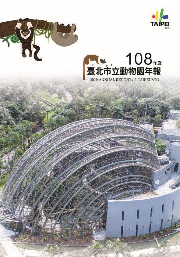 2019 Annual Report of Taipei Zoo