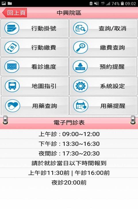 臺北市聯醫院行動掛號APP選擇院區行動繳費
