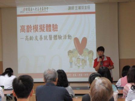 社區高齡健康講座-演講