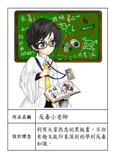第二名-反毒105 傅思樺 反毒小老師