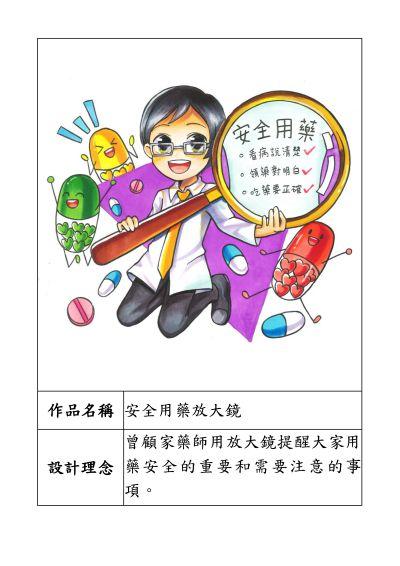 第三名-用藥020  陳亭妘 安全用藥放大鏡.jpg