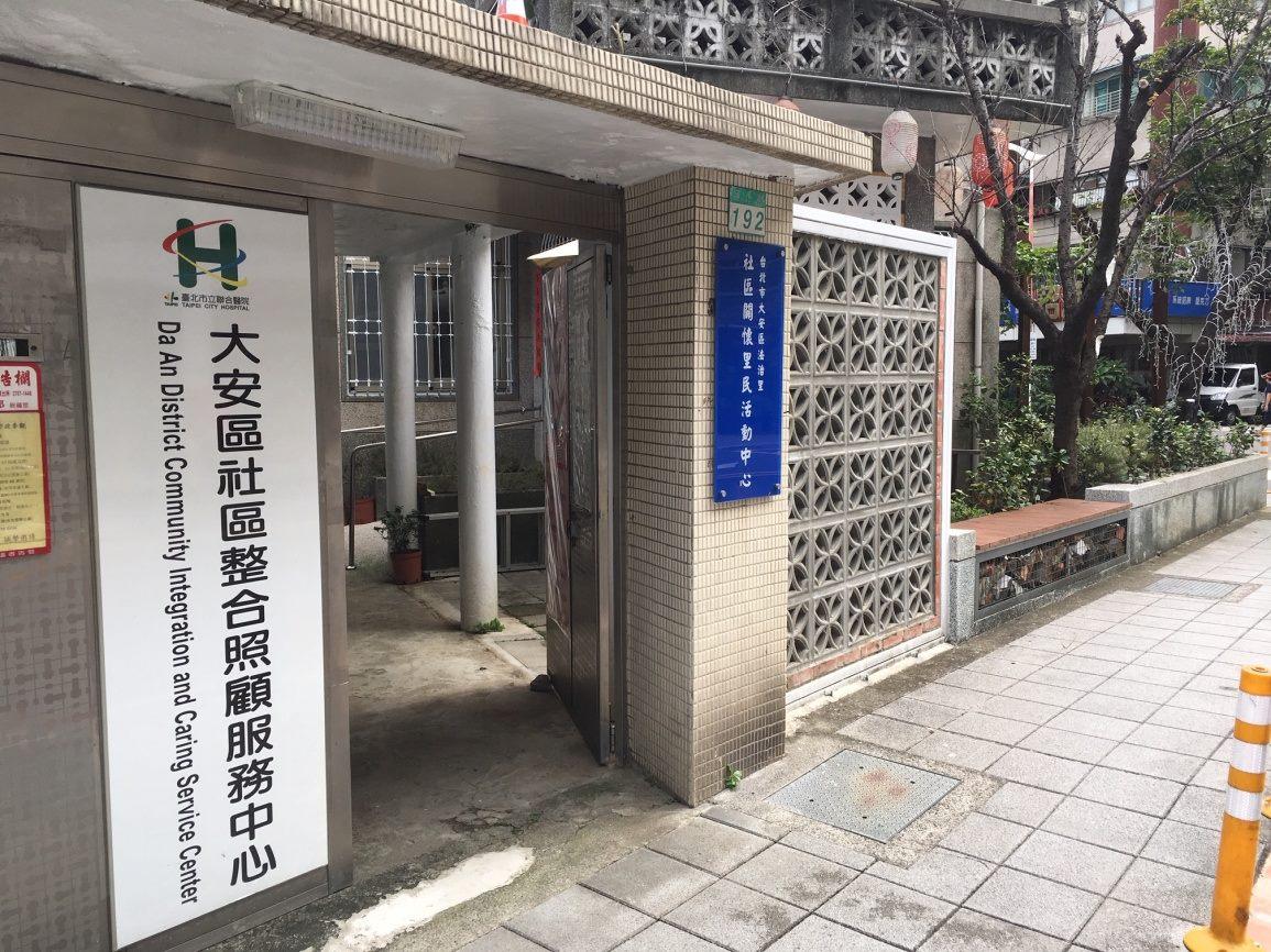 社區整合照護服務計畫
