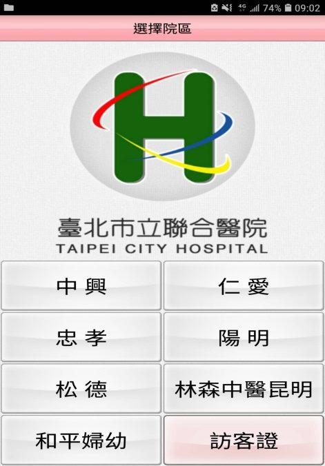 臺北市聯醫院行動掛號APP選擇院區