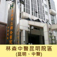電子門診表_林森中醫昆明院區(中醫中心)