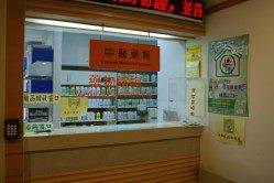 Medicine Receiving Counter