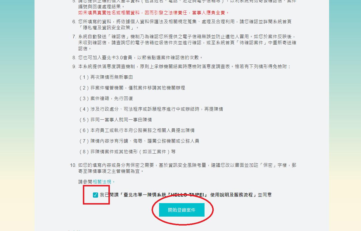 臺北市單一陳情系統『HELLO TAIPEI』使用說明及服務流程