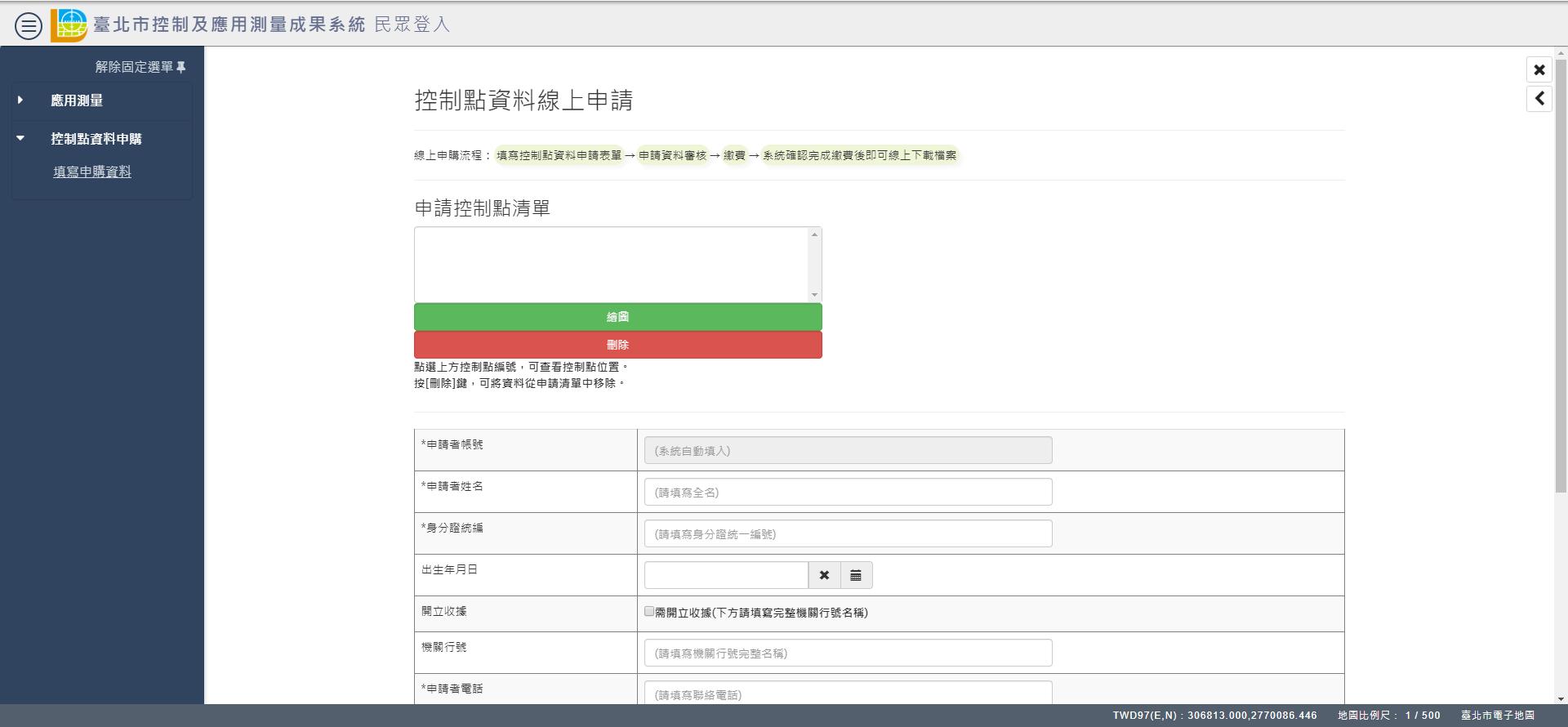 「控制點資料申購」→「填寫申購資料」