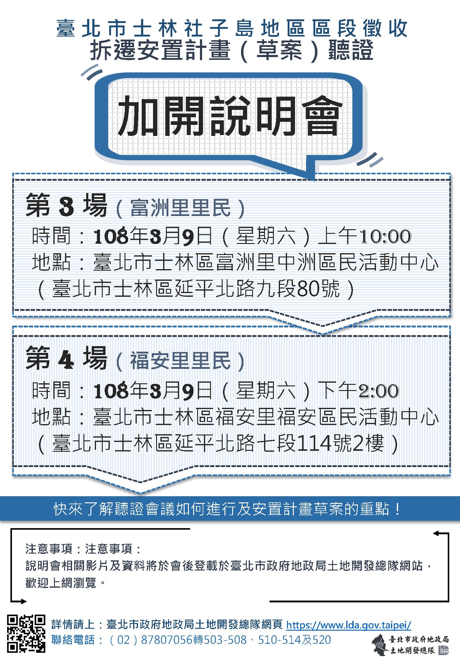 臺北市士林社子島地區區段徵收拆遷安置計畫(草案)聽證加開說明宣傳單