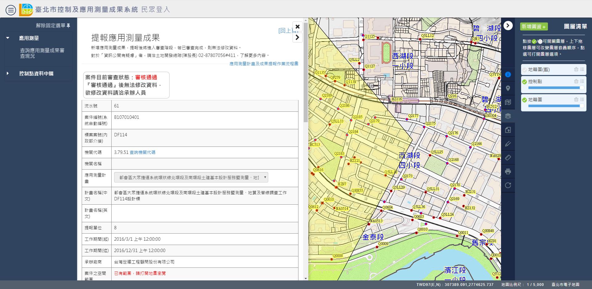 臺北市控制及應用測量成果系統民眾登入查詢應用測量成果介面