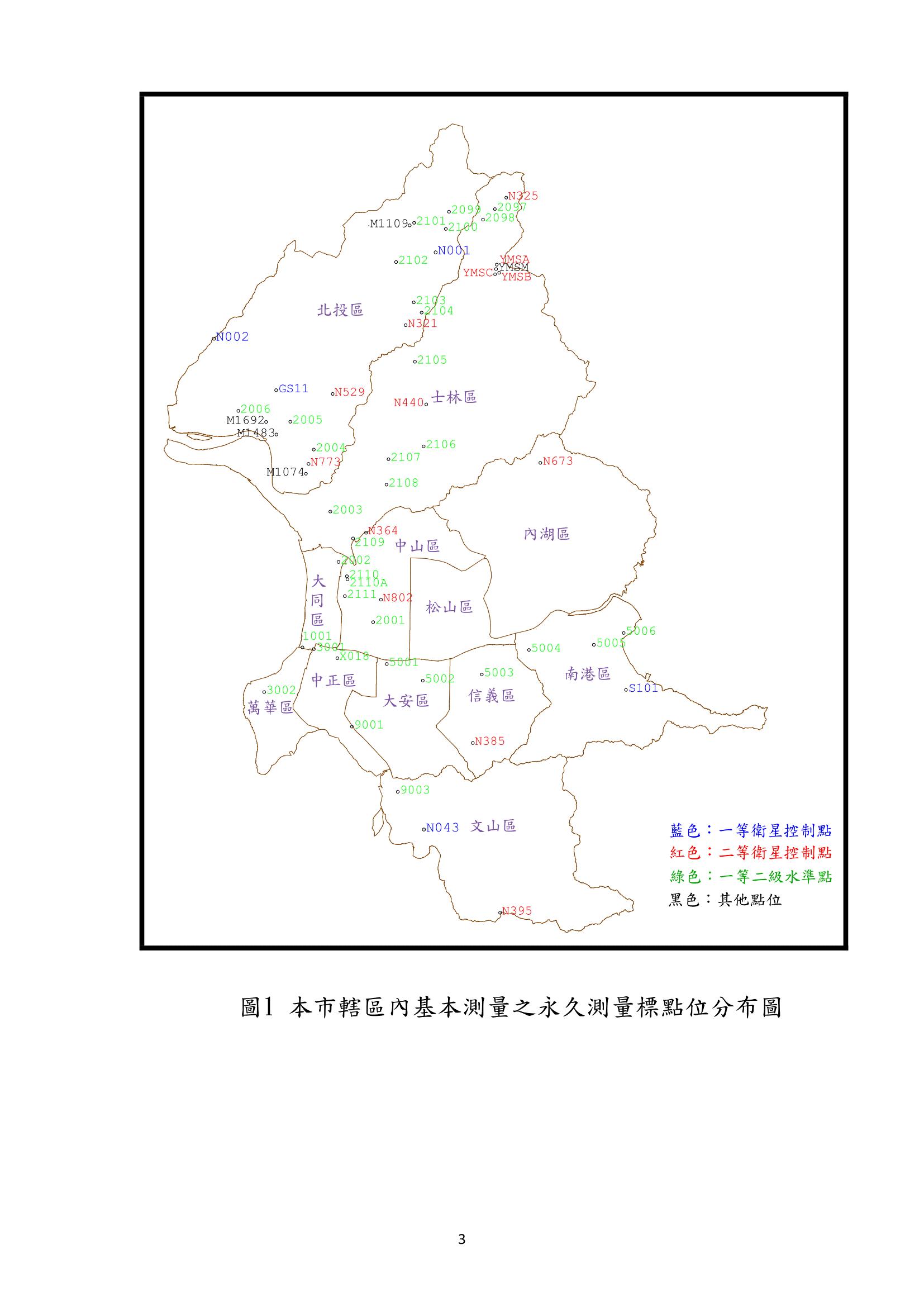 本市轄區內一、二等衛星控制點及一等二級水準點分布圖