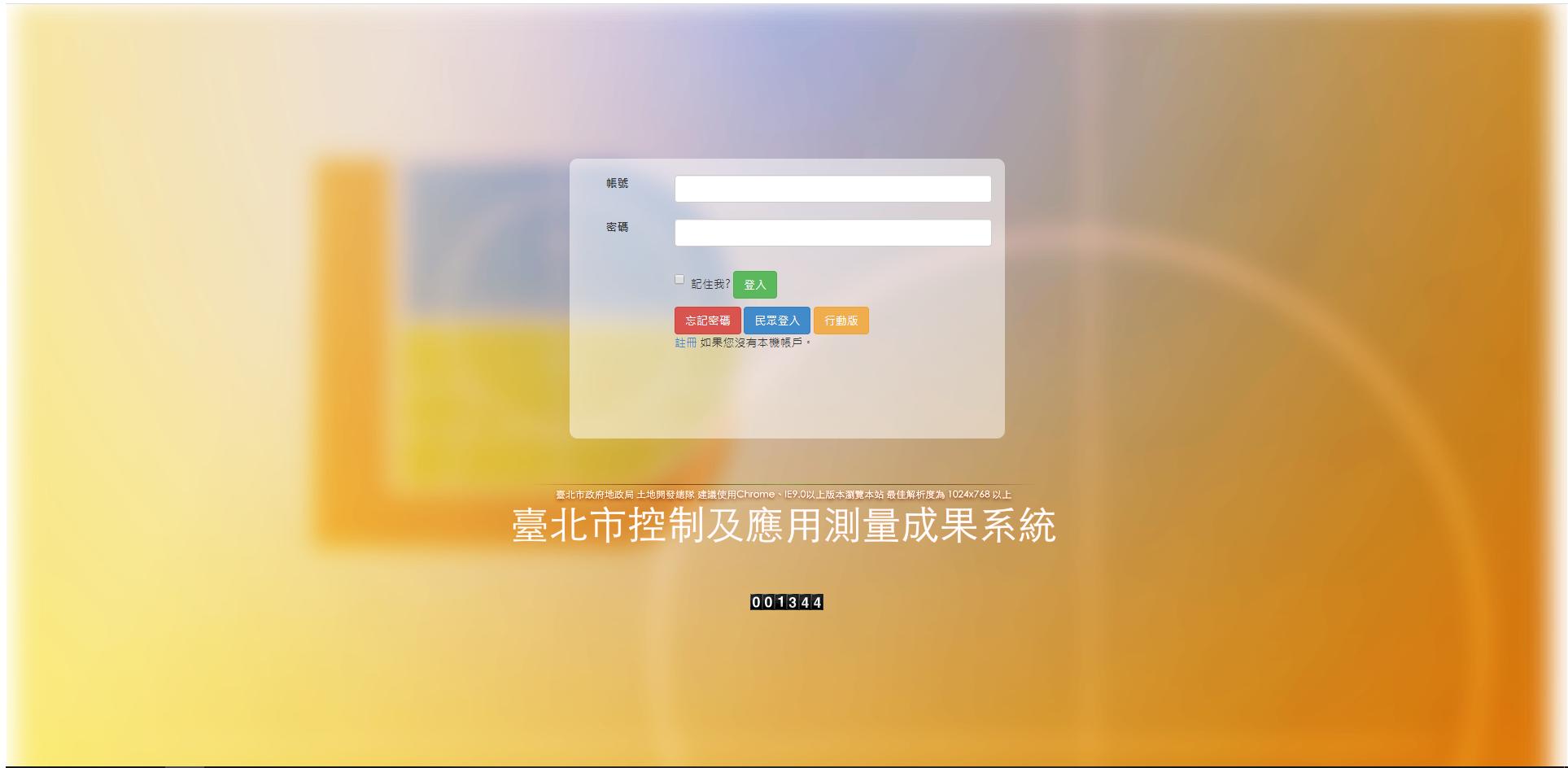 臺北市控制及應用測量成果系統首頁