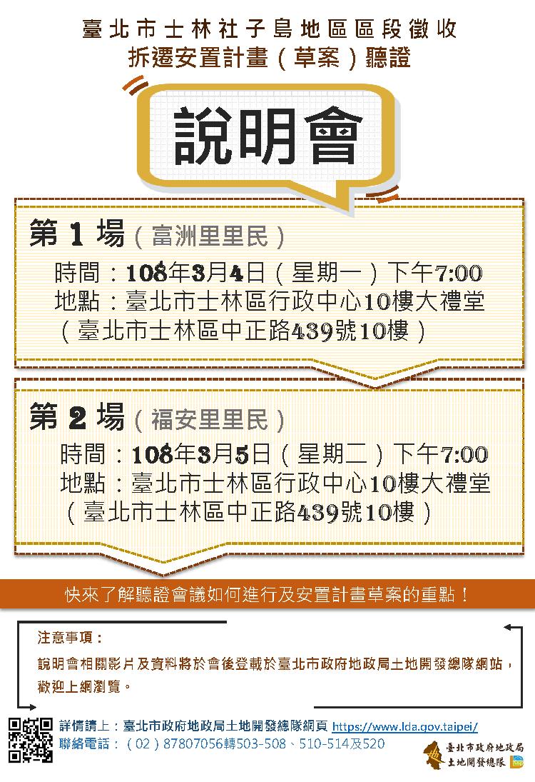 臺北市士林社子島地區區段徵收拆遷安置計畫(草案)聽證說明會