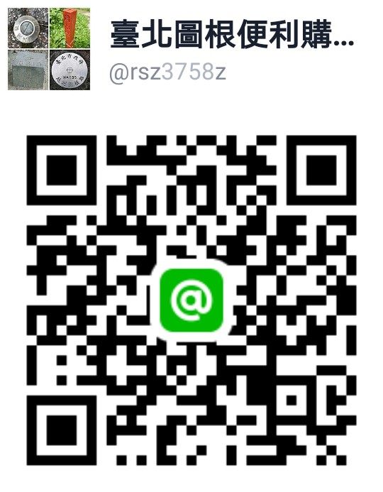 本總隊設有「臺北圖根便利購」Line@官方帳號,提供上傳控制點線上申購繳費證明單據,經確認繳費後直接先行提供圖根點資料。