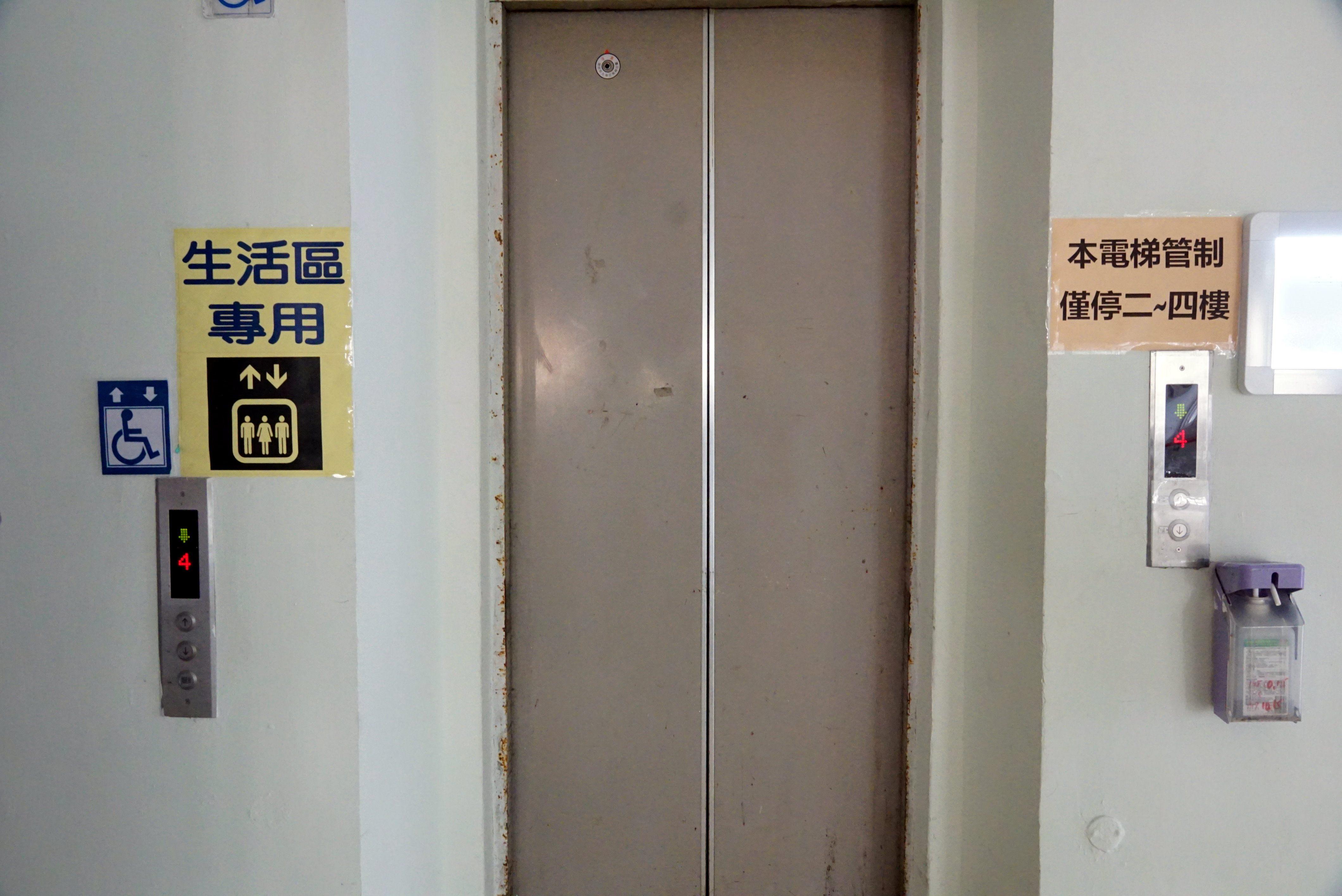生活區人員專用電梯