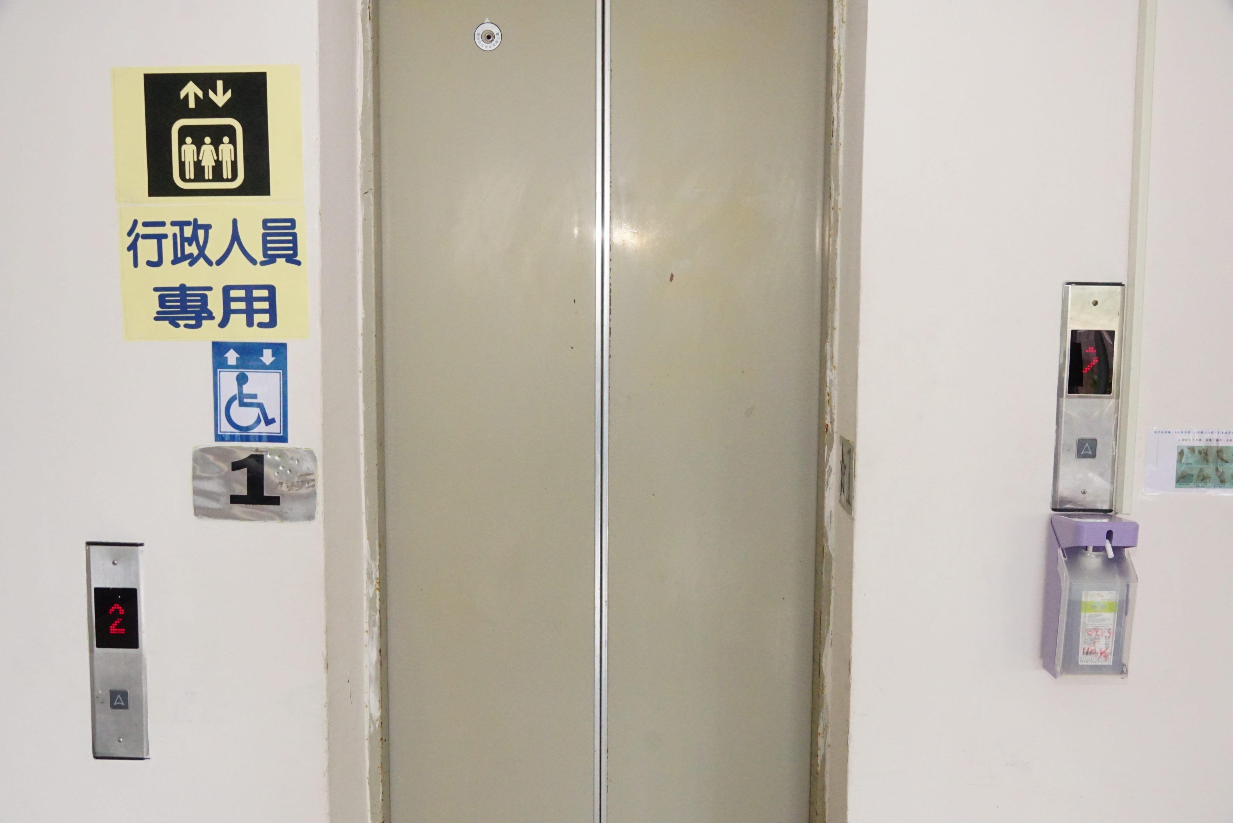 行政區人員專用電梯