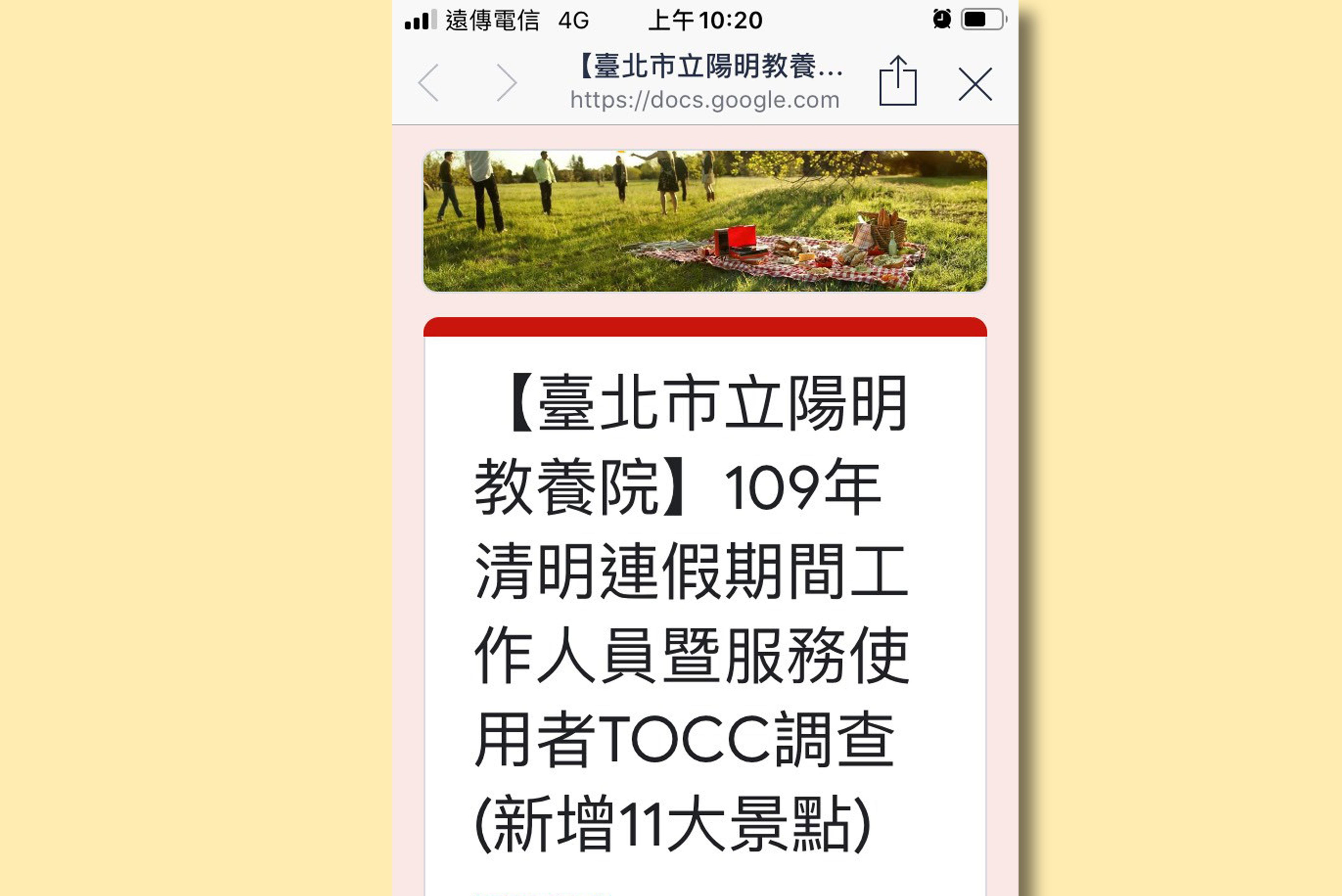 TOCC調查