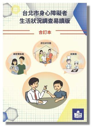 台北市身心障礙者生活狀況調查