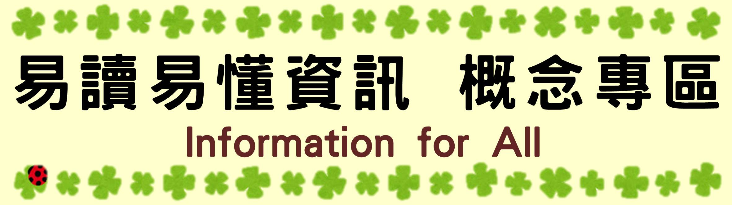 Information for all概念說明