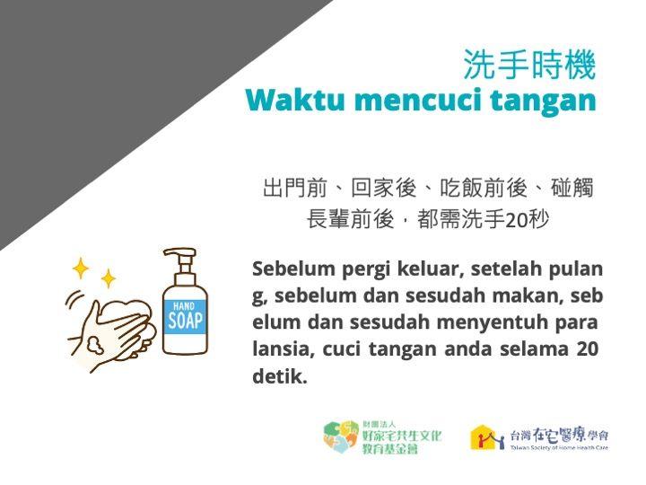 家庭照顧者如何防疫-印尼語版(財團法人好家宅共生文化教育基金會製作)04