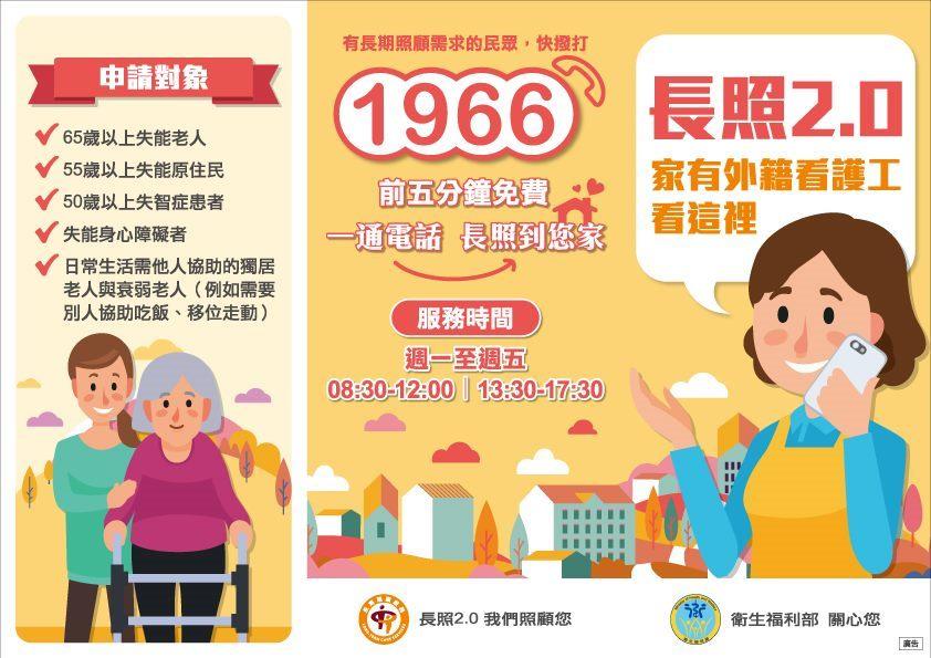 聘請外籍看護工家庭也可以申請長照服務,詳情請撥打「1966」長照服務專線